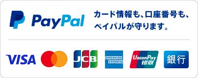PayPal(ペイパル)決済 | 決済代行ならベリトランス株式会社