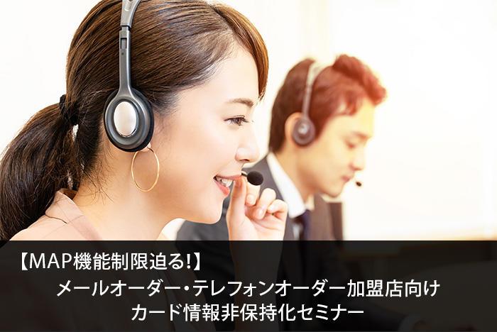 ールオーダー・テレフォンオーダー加盟店向けカード情報非保持化セミナーのイメージ画像