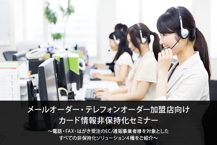 メールオーダー・テレフォンオーダー加盟店向けカード情報非保持化セミナーのイメージ画像